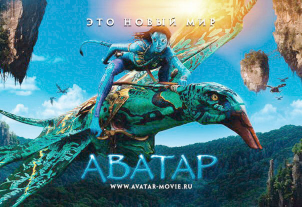Avatar poster russia 2
